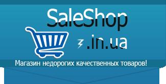 Интернет магазин недорогих качественных товаров.